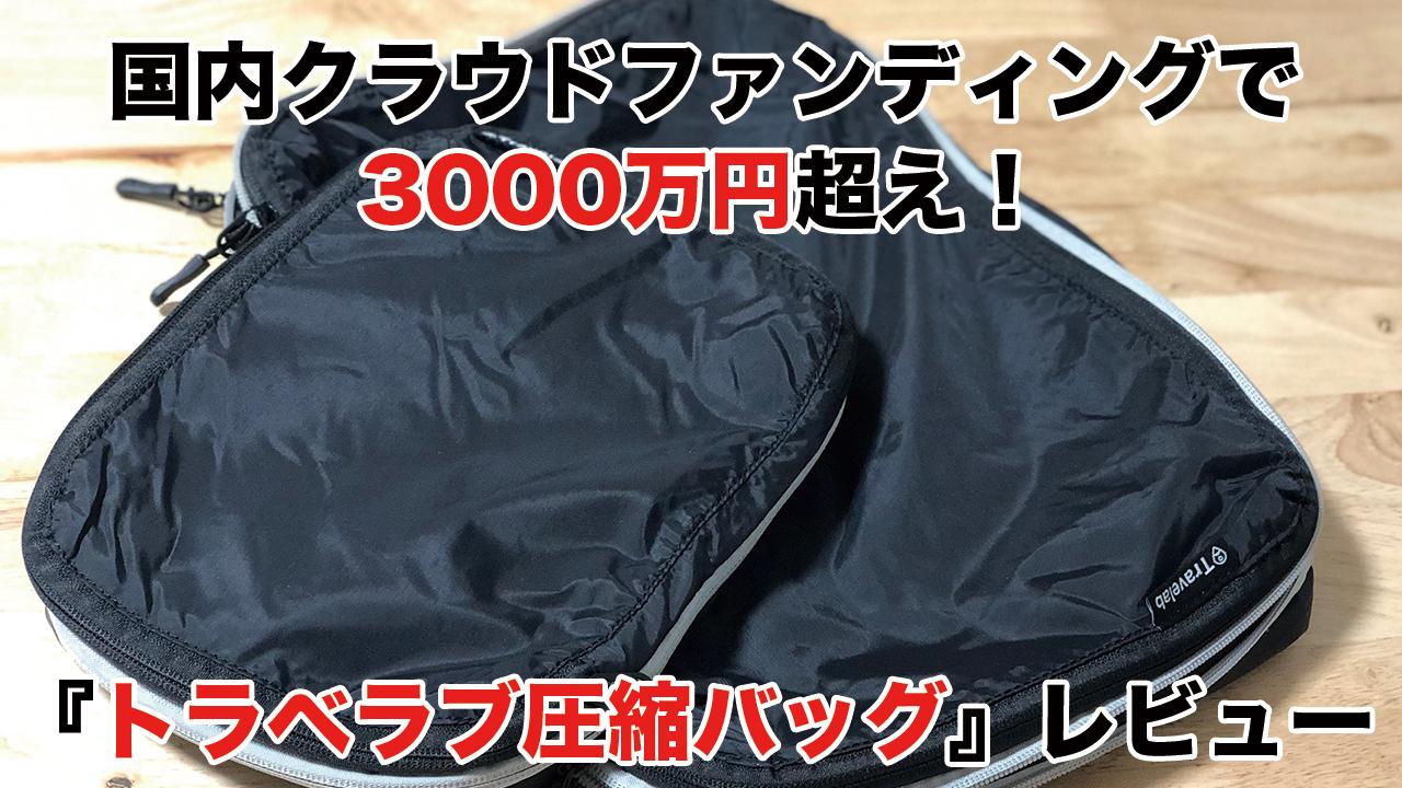 【動画】国内クラウドファンディングで約3000万円を集めた『トラベラブ圧縮バッグ』の使い方
