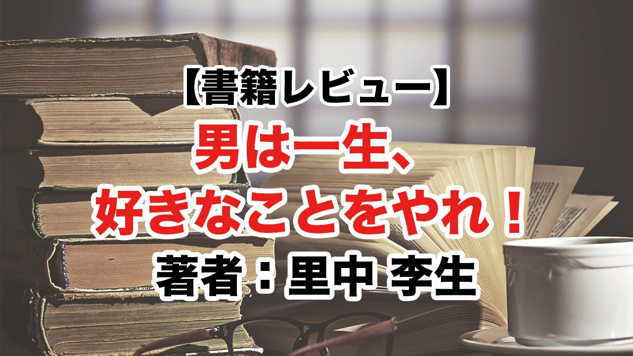 【動画】『男は一生、好きなことをやれ!』の書籍レビュー