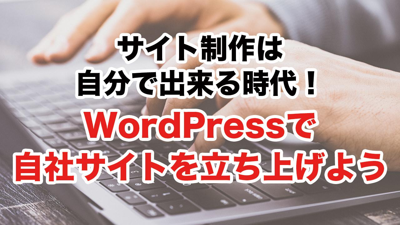 【動画】サイト制作は自分で出来る時代!WordPressで自社サイトを立ち上げよう