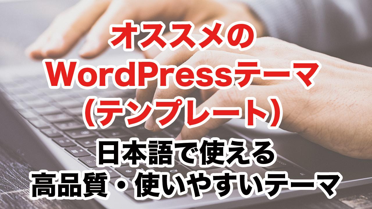 【動画】オススメのWordPressテーマ(テンプレート)日本語で使える高品質・使いやすいテーマ