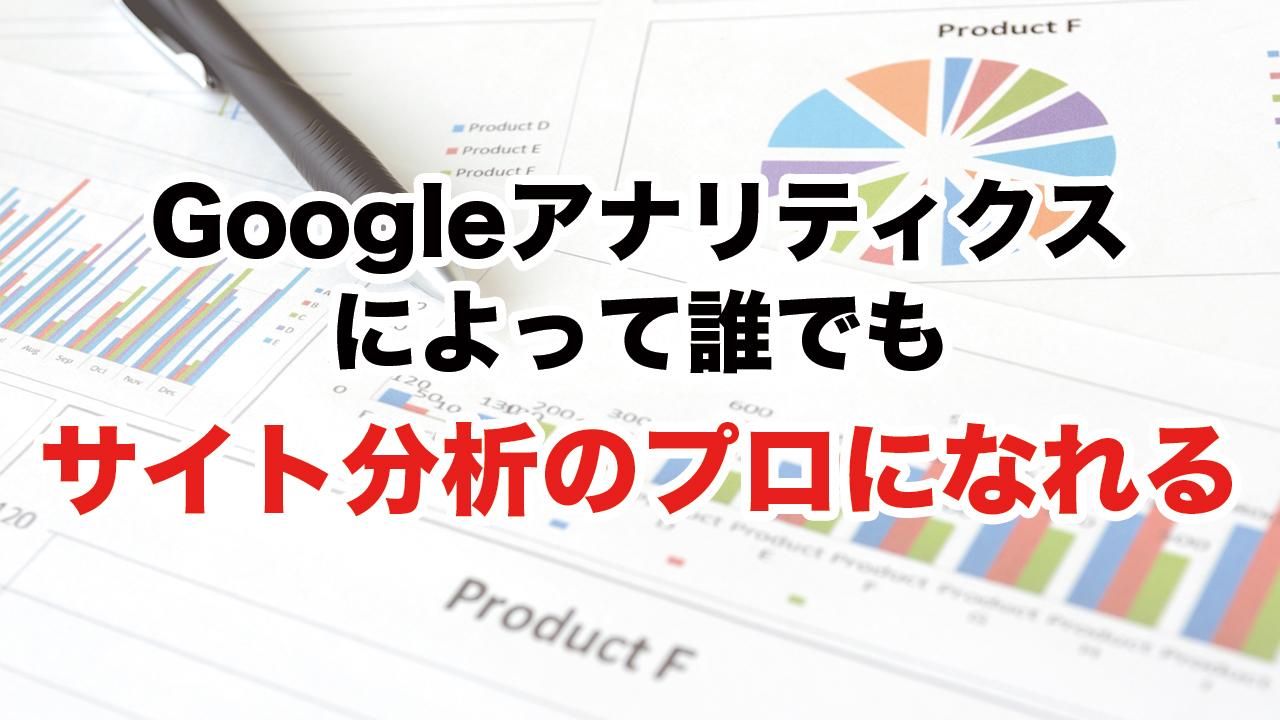 【動画】Googleアナリティクスによって誰でもサイト分析のプロになれる