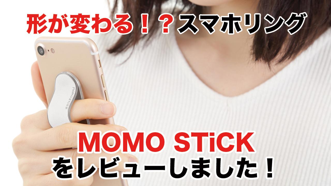 【動画】形が変わるスマホリング『MOMO STiCK』とは?【商品レビュー】