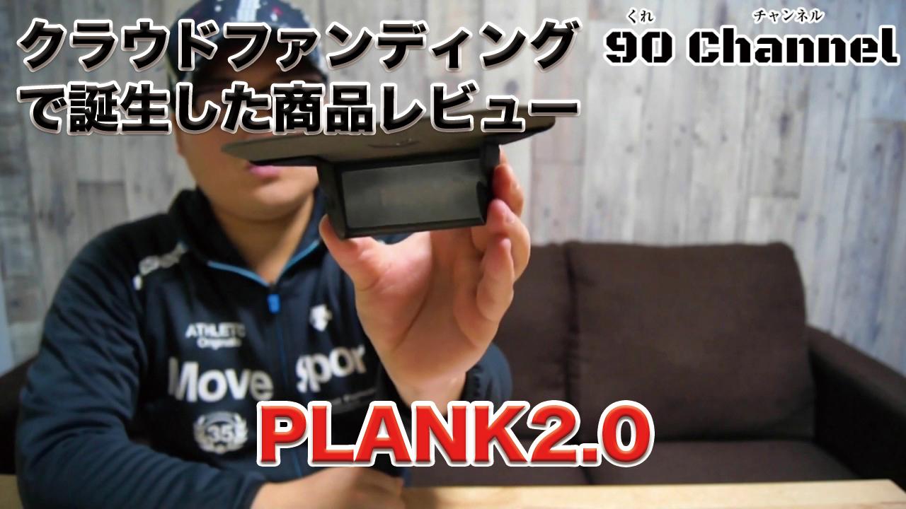 【動画】クラウドファンディングから誕生したデスク周りの小物置き『PLANK2.0』