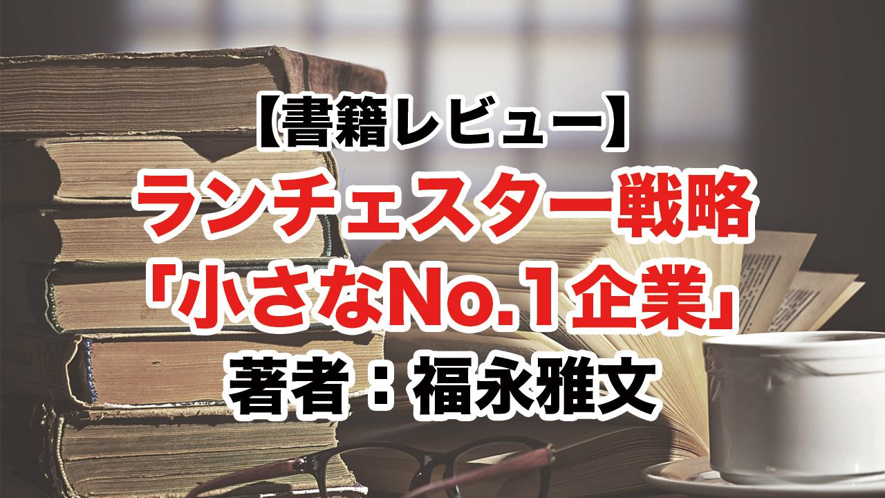 【動画】『ランチェスター戦略「小さなNo.1企業」』著者:福永雅文【書籍レビュー】