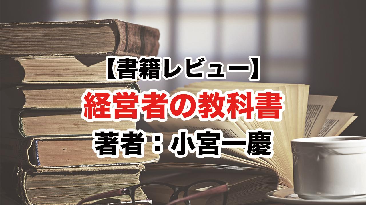 【動画】『経営者の教科書』著者:小宮一慶【書籍レビュー】
