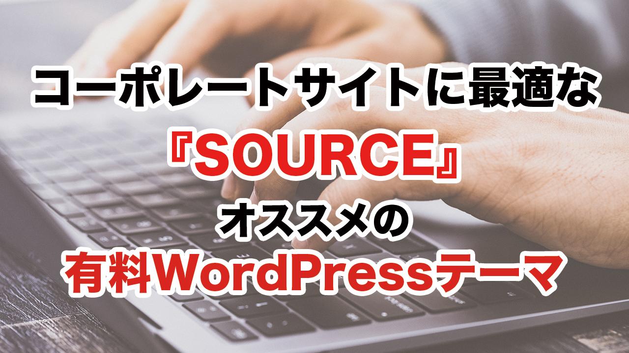 【動画】コーポレートサイトやサービス紹介に最適な『SOURCE』はオススメの有料WordPressテーマ
