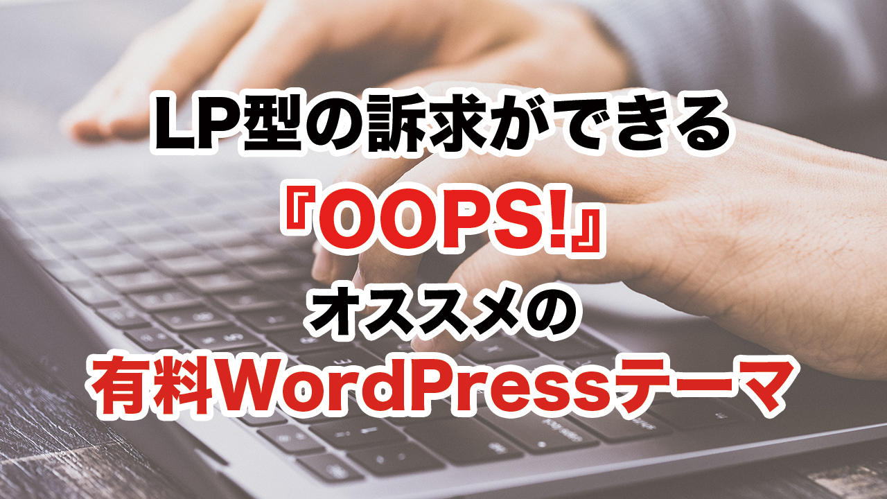 【動画】ランディングページ型の訴求ができる『OOPS!』はオススメの有料WordPressテーマ