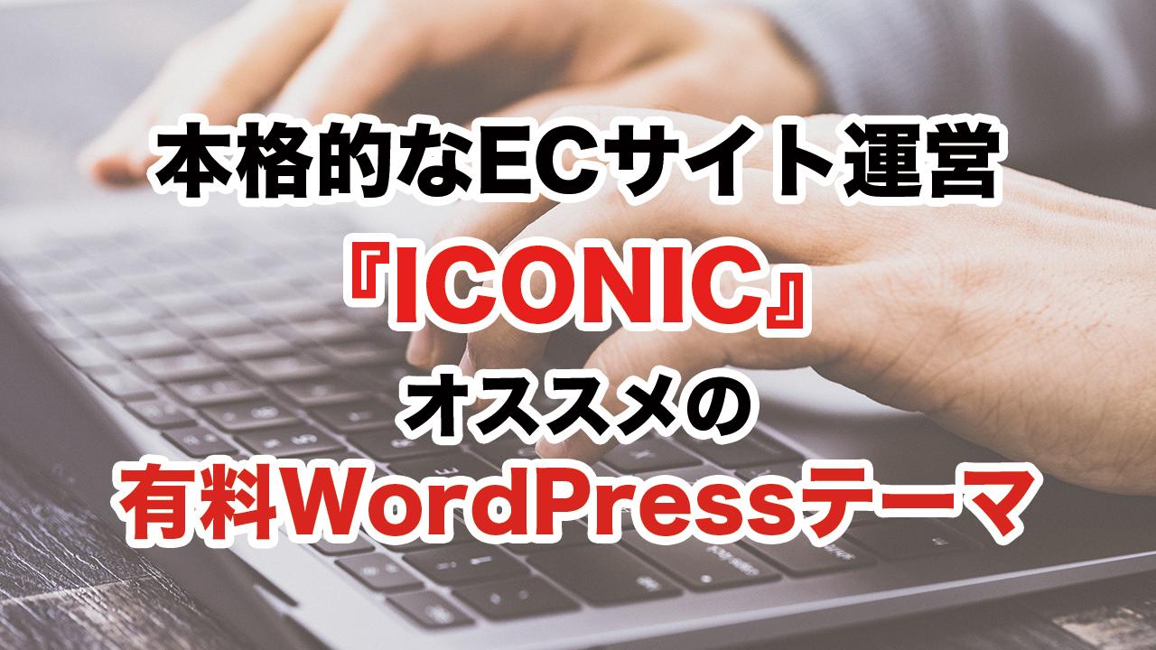 【動画】本格的なECサイトが運営できる『ICONIC』はオススメの有料WordPressテーマ