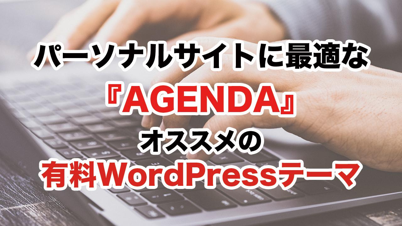 【動画】『AGENDA』は起業家・士業・政治家などのパーソナルサイトにオススメの有料WordPressテーマ