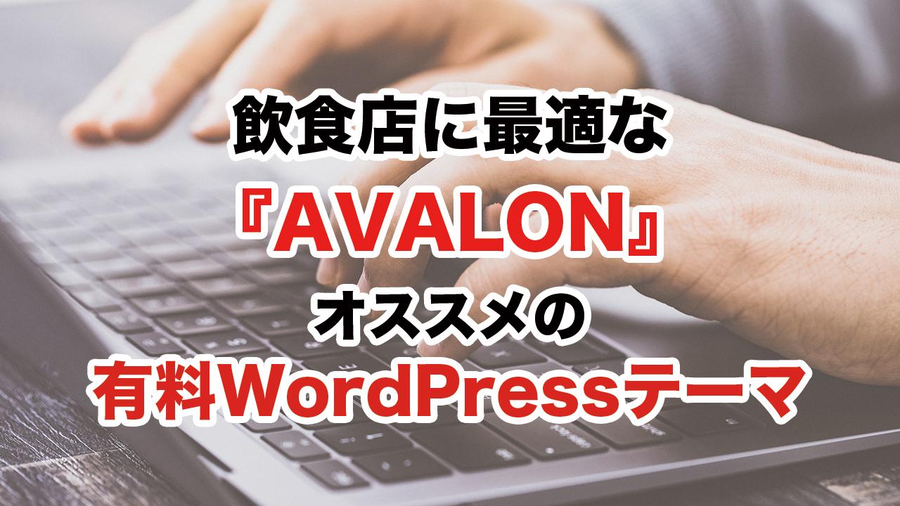 【動画】『AVALON』は飲食店にオススメの本格的なサイト構築ができる有料WordPressテーマ