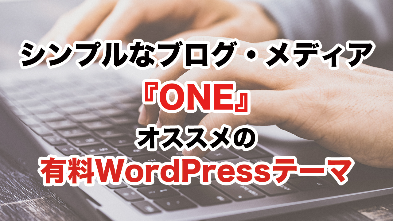 【動画】シンプルなレイアウトで訴求力を高める『ONE』はオススメの有料WordPressテーマ