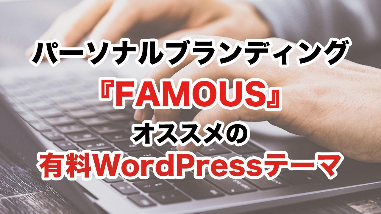 【動画】アーティストやカメラマンなど表現者のパーソナルブランディングに最適なオススメの有料WordPressテーマ『FAMOUS』