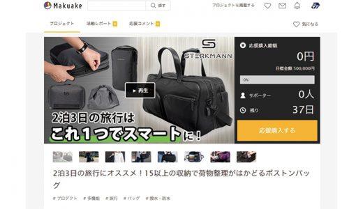 今日から新商品のクラウドファンディングをMakuakeにて開始!