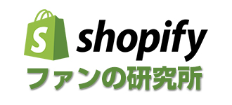 Shopifyファンの研究所