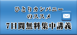 ひとりカンパニーのススメ7日間集中講義