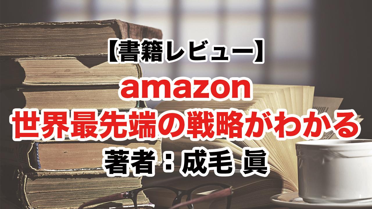 【動画】amazon 世界最先端の戦略がわかるの書籍レビュー