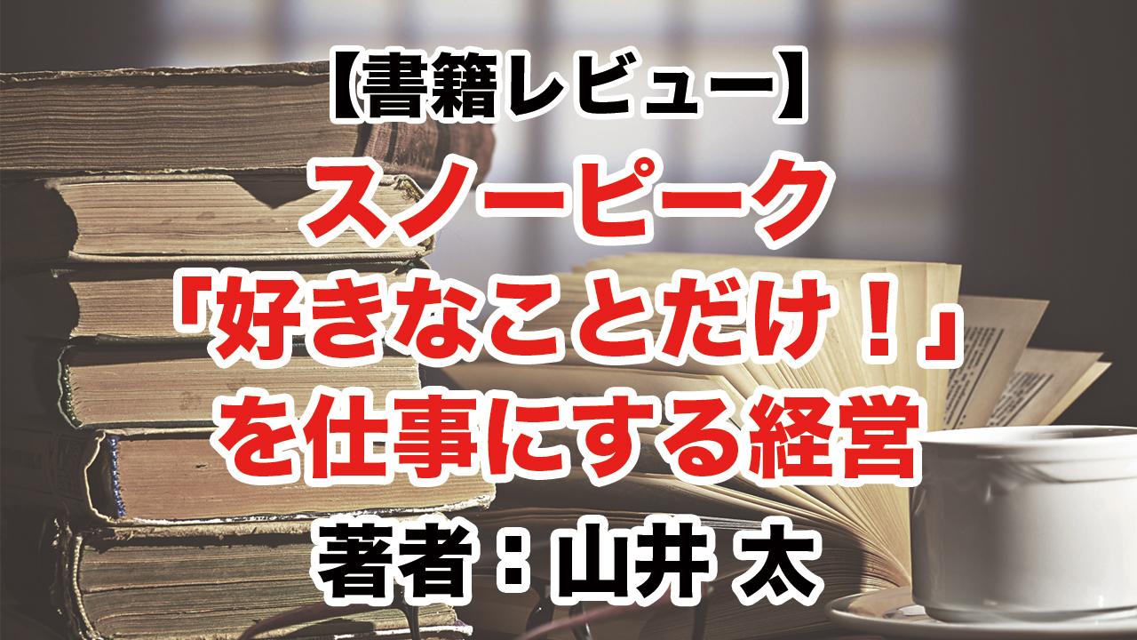 【動画】『スノーピーク「好きなことだけ!」を仕事にする経営』の書籍レビュー