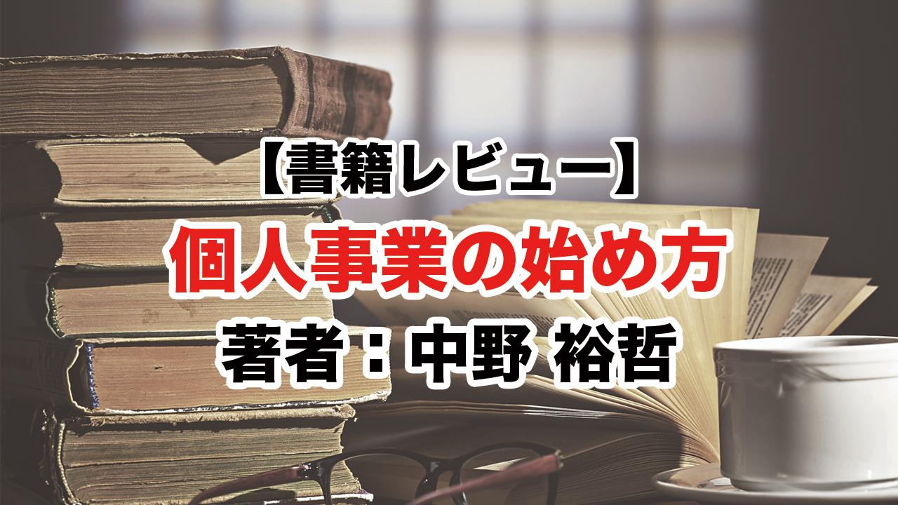 【動画】『個人事業の始め方』の書籍レビュー