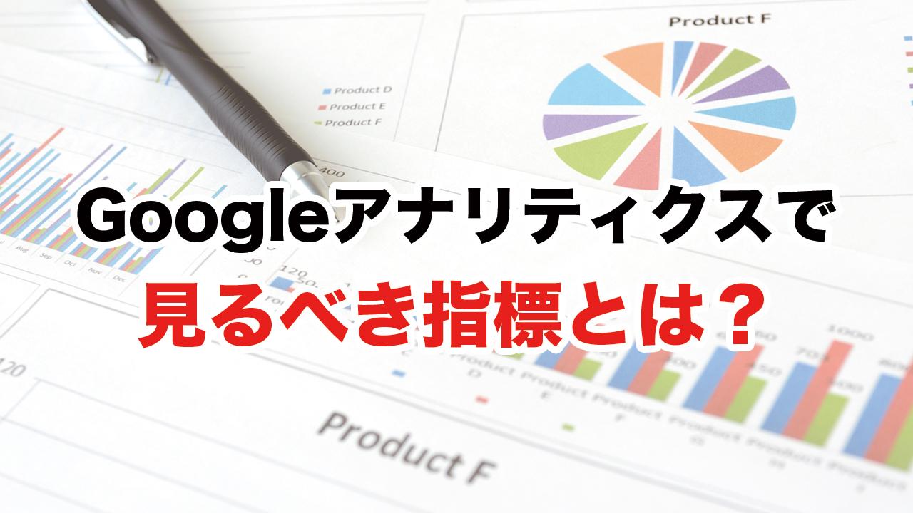 【動画】Googleアナリティクスで見るべき指標とは?