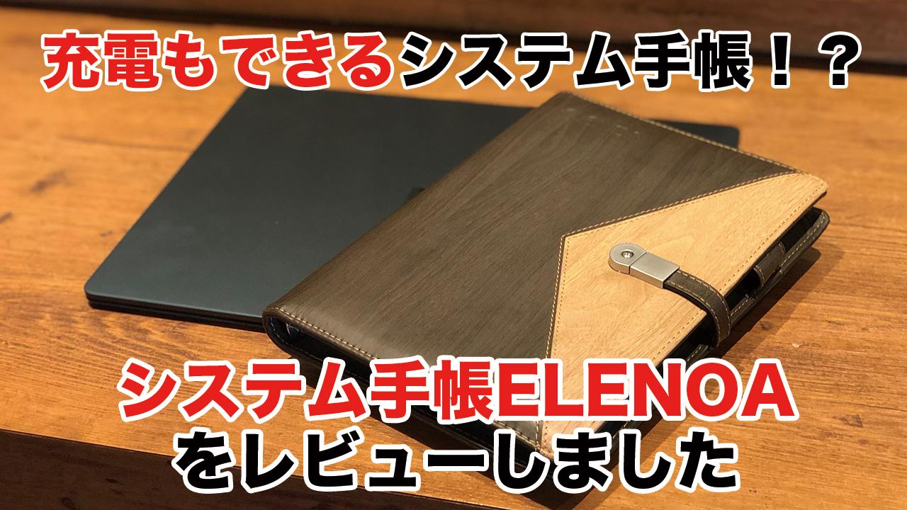 【動画】国内クラウドファンディングで累計200万円を集めた『システム手帳ELENOA』とは?【商品レビュー】