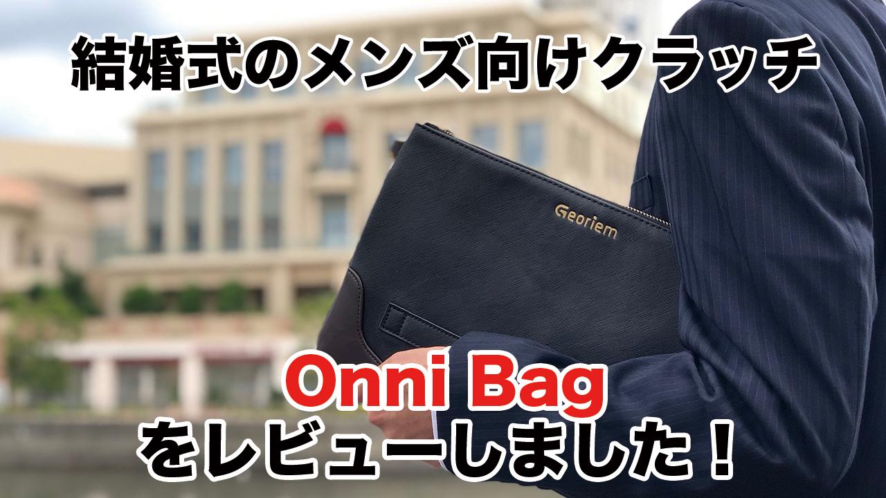 【動画】国内クラウドファンディングで製品化した結婚式向けクラッチバッグ『Onni Bag』とは?