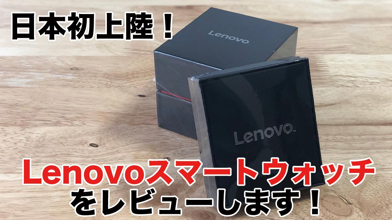 【動画】日本初上陸のLenovoスマートウォッチ「HX03F」「HW07」の2種類をレビューします!