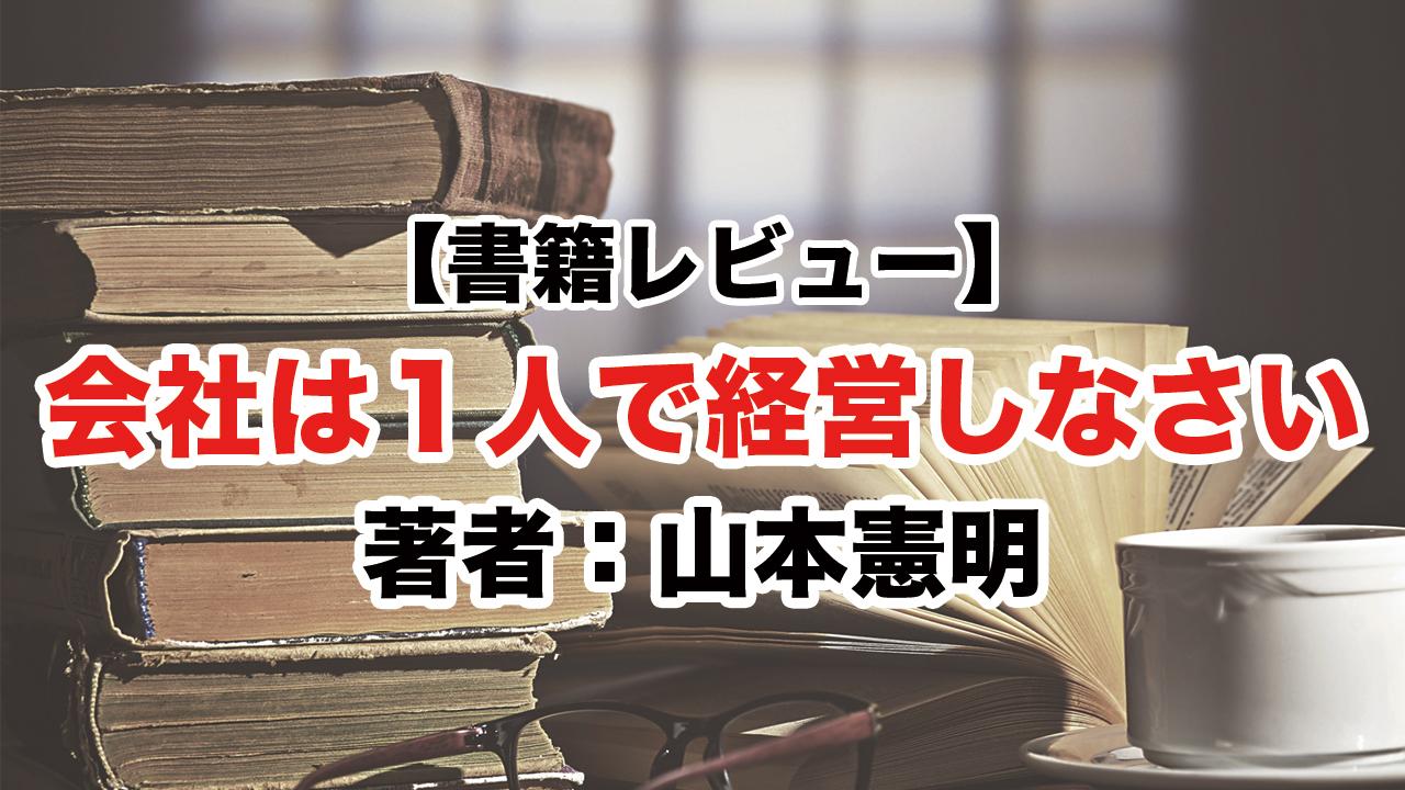 【動画】『会社は1人で経営しなさい』著者:山本憲明【書籍レビュー】
