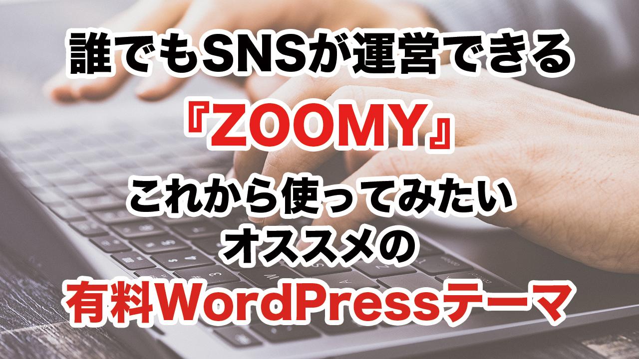 【動画】誰でもSNSが運営できる『ZOOMY』はこれから使ってみたいオススメの有料WordPressテーマ
