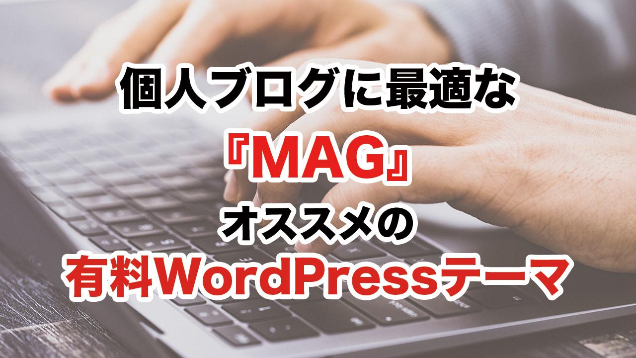 【動画】個人ブログに最適な『MAG』はオススメの有料WordPressテーマ