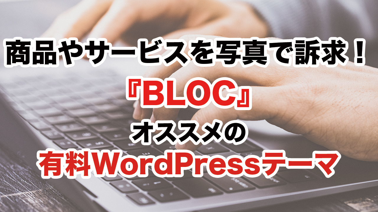 【動画】商品やサービスを写真で訴求できる『BLOC』はオススメの有料WordPressテーマ