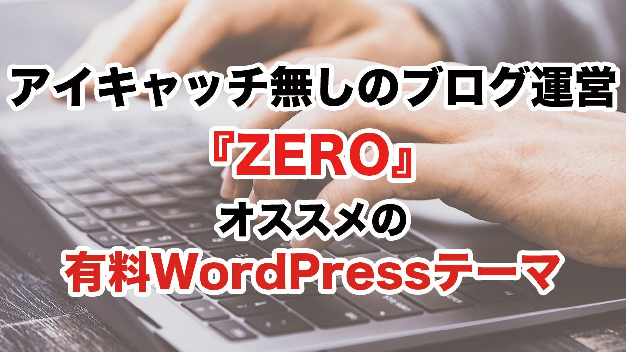 【動画】アイキャッチ無しでもブログ運営ができる『ZERO』はオススメの有料WordPressテーマ