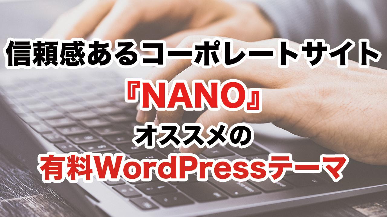 【動画】信頼感と安定感のあるコーポレートサイト向け『NANO』はオススメの有料WordPressテーマ