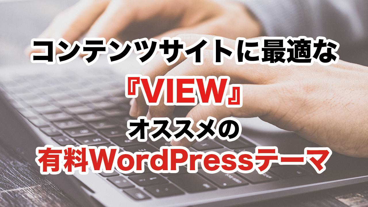 【動画】コンテンツサイトに最適な『VIEW』はオススメの有料WordPressテーマ
