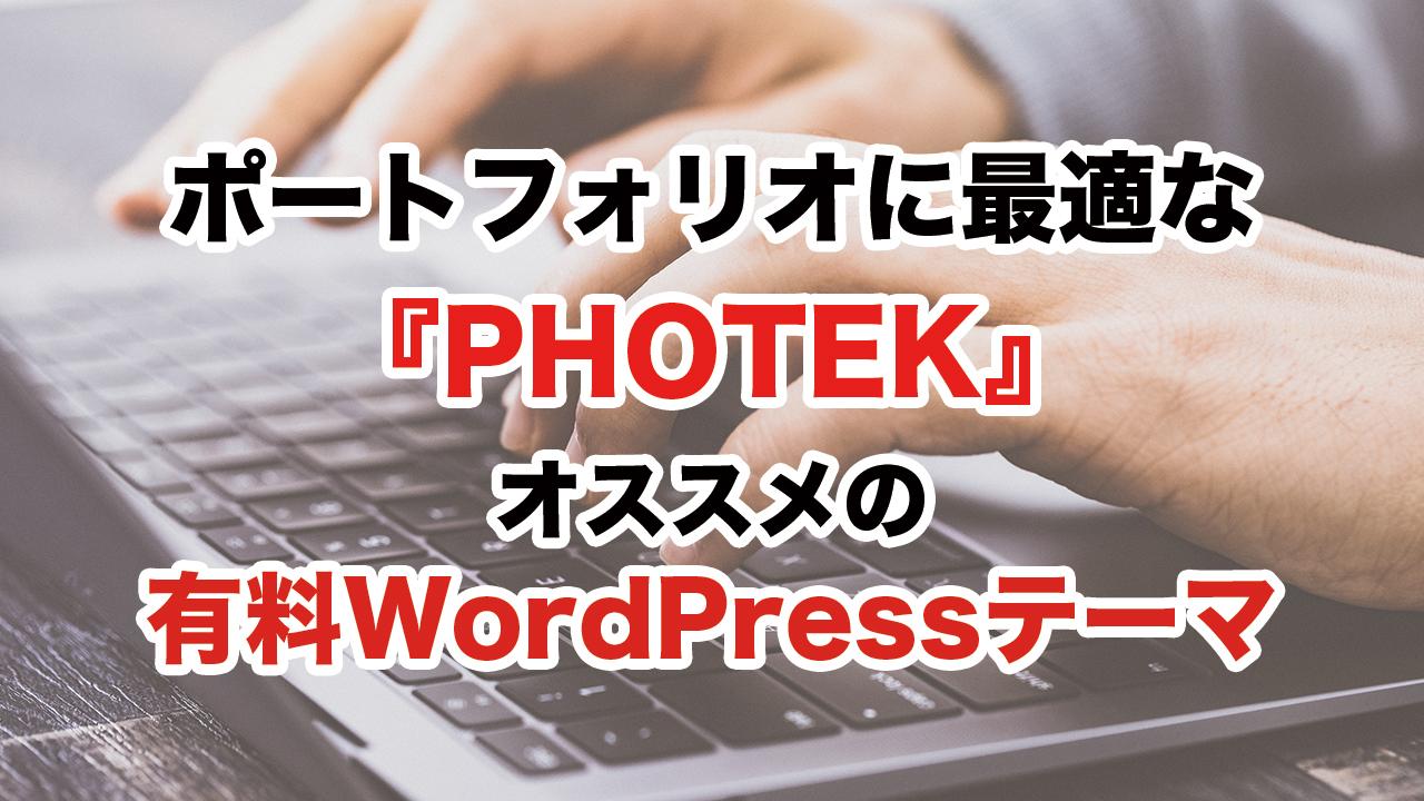 【動画】ポートフォリオサイトに最適な『PHOTEK』はオススメの有料WordPressテーマ