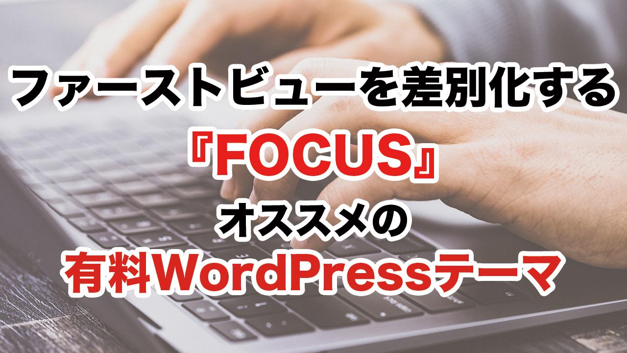 【動画】『FOCUS』はファーストビューを差別化するメディア・ブログ運営にオススメの有料WordPressテーマ