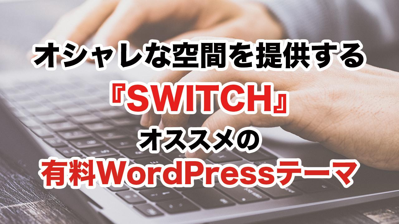 【動画】おしゃれな雰囲気のカフェやコワーキングオーナーにオススメの有料WordPressテーマ『SWITCH』