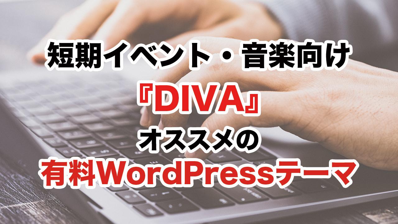 【動画】『DIVA』は短期間のイベント・セミナーやエンターテインメント系コンテンツにオススメの有料WordPressテーマ