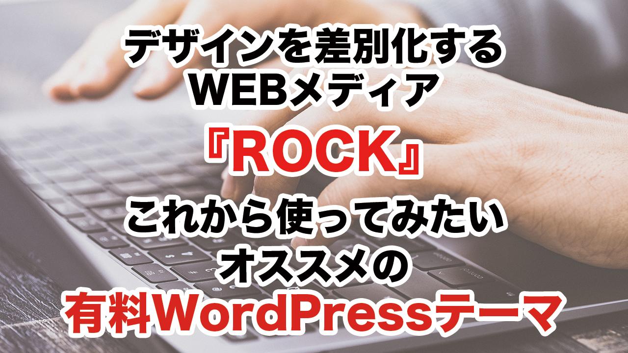 【動画】スタイリッシュでデザインを差別化するWEBメディア向け『ROCK』はオススメの有料WordPressテーマ