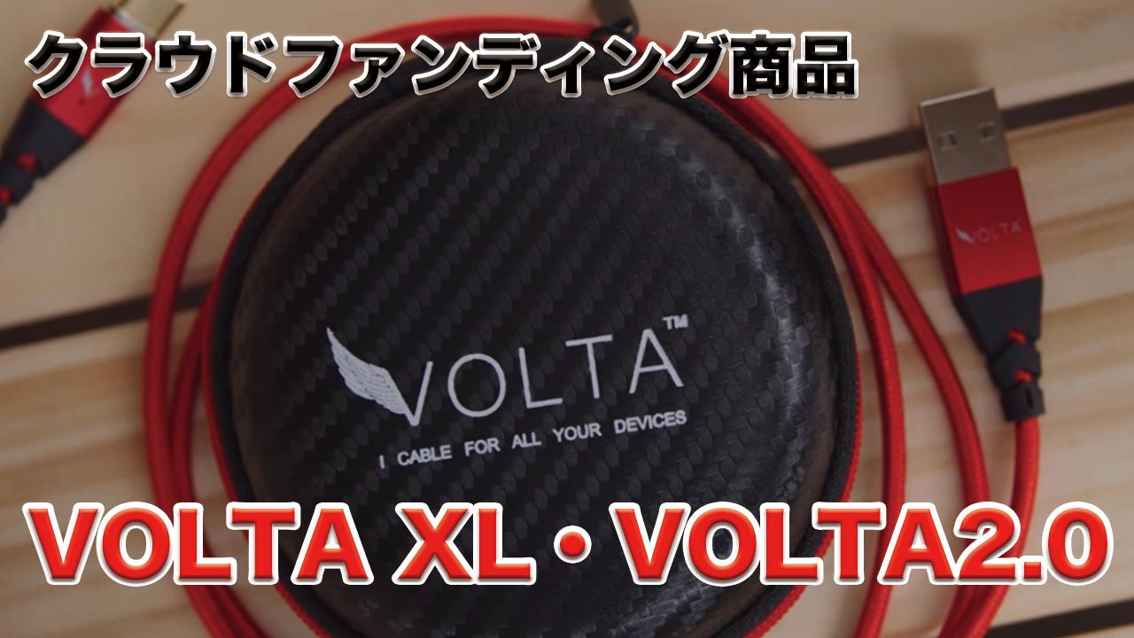【動画】付け外し快適!落下防止にも役立つマグネット式充電ケーブル『VOLTA XL』『VOLTA2.0』