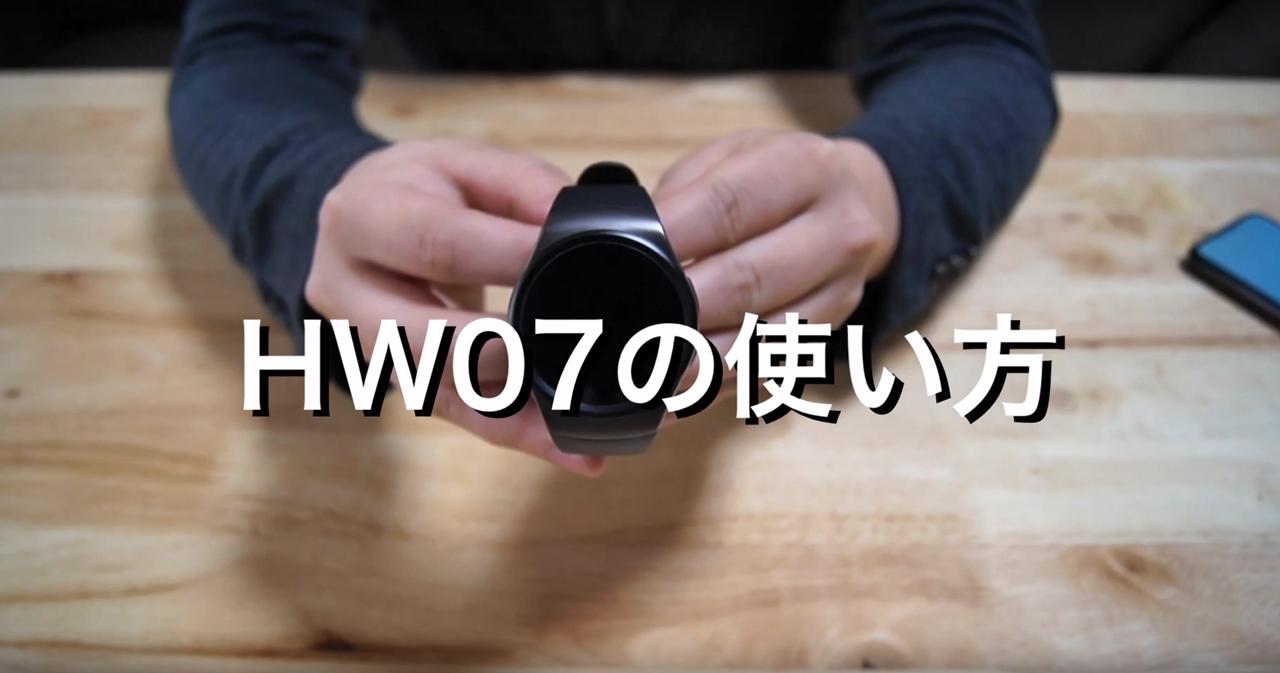 【動画】Lenovoスマートウォッチ『HW07』の使い方