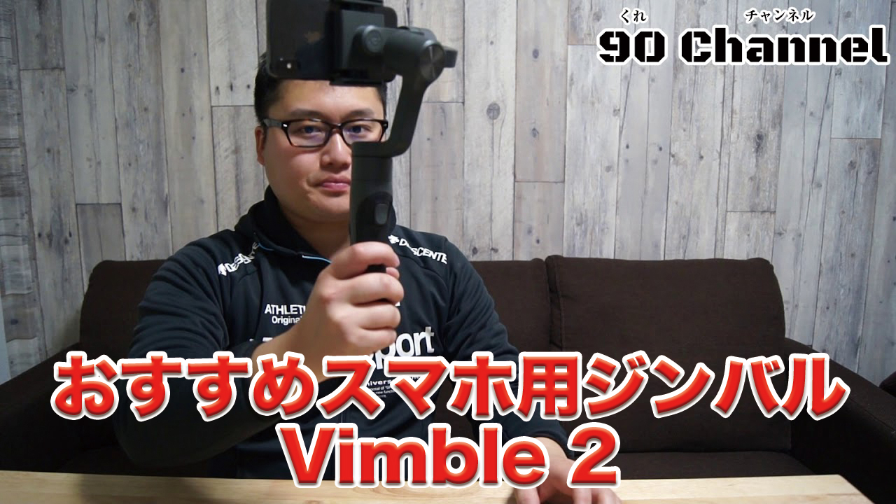 【動画】おすすめのスマホ用ジンバル『Vimble 2』紹介
